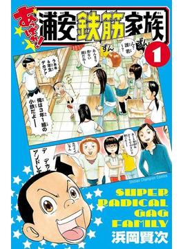 あっぱれ! 浦安鉄筋家族 1(少年チャンピオン・コミックス)