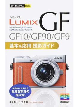 LUMIX GF GF10/GF90/GF9基本&応用撮影ガイド