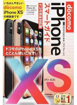 iPhone ⅩSスマートガイドドコモ完全対応版
