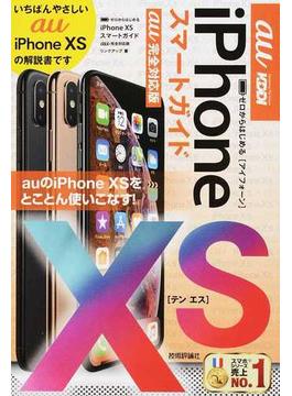 iPhone ⅩSスマートガイドau完全対応版