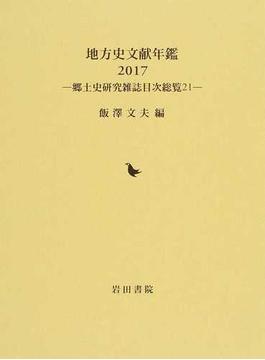 地方史文献年鑑 郷土史研究雑誌目次総覧 21 2017