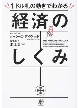 1ドル札の動きでわかる経済のしくみ