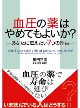 血圧の薬はやめてもよいか? あなたに伝えたい7つの理由