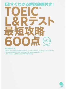 TOEIC L&Rテスト最短攻略600点 すぐわかる解説動画付き!