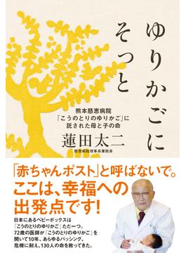 ゆりかごにそっと 熊本慈恵病院「こうのとりのゆりかご」に託された母と子の命