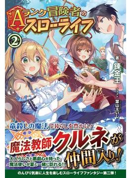 Aランク冒険者のスローライフ 2巻(ノクスノベルス)