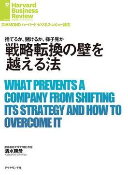 戦略転換の壁を越える法(DIAMOND ハーバード・ビジネス・レビュー論文)