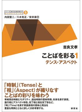 〈シリーズ〉英文法を解き明かす 現代英語の文法と語法 5 ことばを彩る 1 テンス・アスペクト