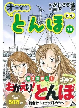 オーイ!とんぼ 15(ゴルフダイジェストコミックス)