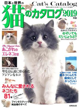 日本と世界の猫のカタログ 2019年版(SEIBIDO MOOK)