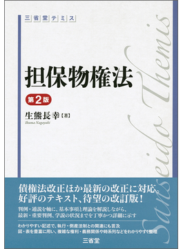 担保物権法 第2版の通販/生熊長...