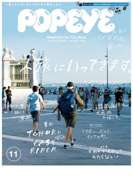 POPEYE(ポパイ) 2018年 11月号 [一人旅に行ってきます。](POPEYE)