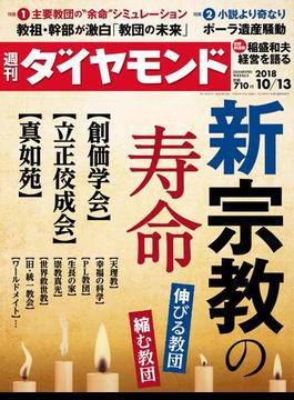 週刊ダイヤモンド  18年10月13日号(週刊ダイヤモンド)