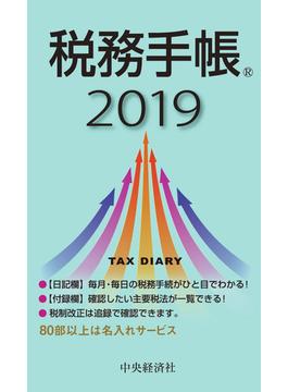 税務手帳〈2019年版〉