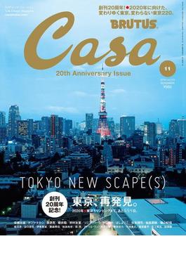 Casa BRUTUS (カーサ・ブルータス) 2018年 11月号 [東京、再発見。](Casa BRUTUS)