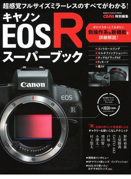 キヤノンEOS Rスーパーブック 超感覚フルサイズミラーレスのすべてがわかる!(Gakken camera mook)