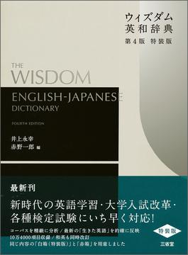 ウィズダム英和辞典 第4版 特装版