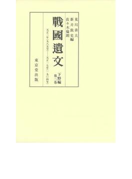 戦国遺文 下野編第2巻 自天正二年(一五七四)至天正一七年(一五八九)