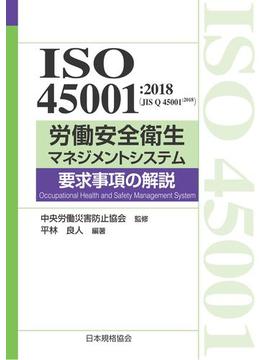 ISO 45001:2018〈JIS Q 45001:2018〉労働安全衛生マネジメントシステム要求事項の解説