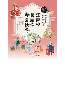 売り声図鑑 2 江戸の長屋の春夏秋冬