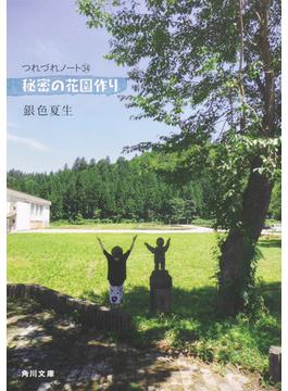秘密の花園作り(角川文庫)