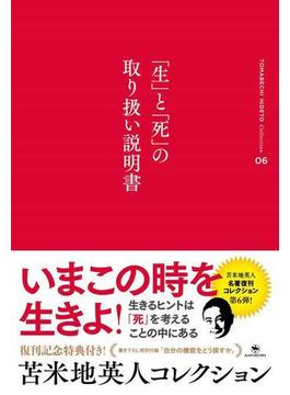 苫米地英人コレクション 06 「生」と「死」の取り扱い説明書
