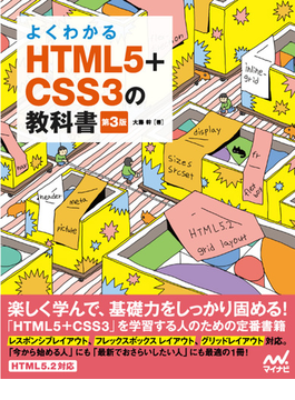 よくわかるHTML5+CSS3の教科書 第3版