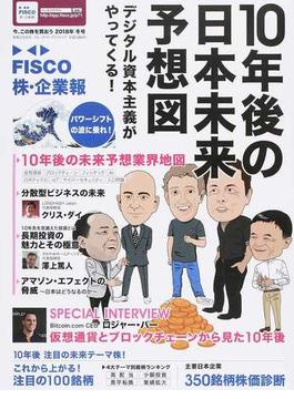 FISCO株・企業報 2018年冬号 10年後の日本未来予想図