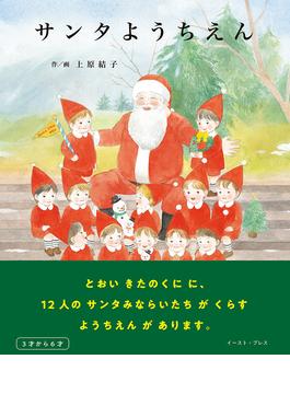 サンタようちえん(こどもプレス)