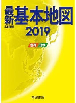 最新基本地図 世界・日本 2019