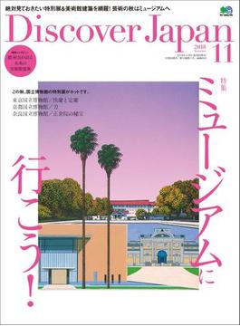 Discover Japan 2018年11月号 Vol.85