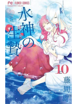 水神の生贄 10(フラワーコミックス)