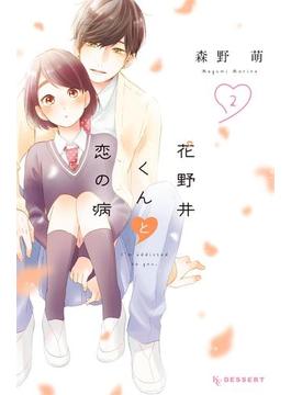 花野井くんと恋の病(2)【特典ペーパー付き】