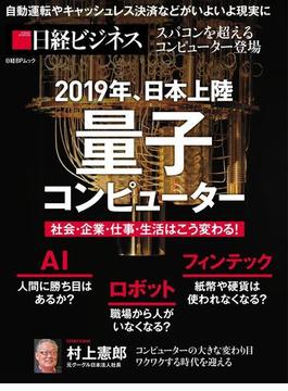 2019年、日本上陸量子コンピューター 社会・企業・仕事・生活はこう変わる!(日経BPムック)
