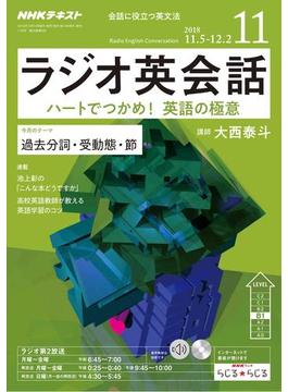 NHKラジオ ラジオ英会話 2018年11月号(NHKテキスト)