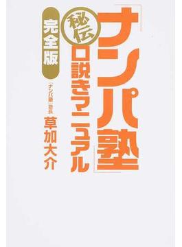 「ナンパ塾」秘伝口説きマニュアル 完全版