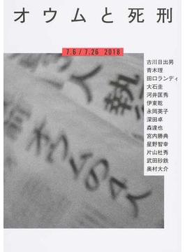 オウムと死刑 7.6/7.26 2018