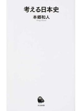 考える日本史