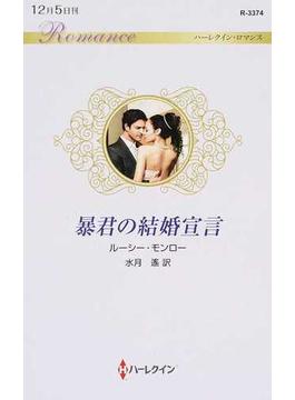 暴君の結婚宣言(ハーレクイン・ロマンス)