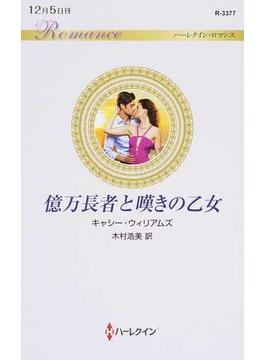 億万長者と嘆きの乙女(ハーレクイン・ロマンス)