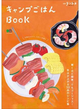 別冊ランドネ キャンプごはんBOOK
