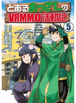 とあるおっさんのVRMMO活動記 - booklive.jp