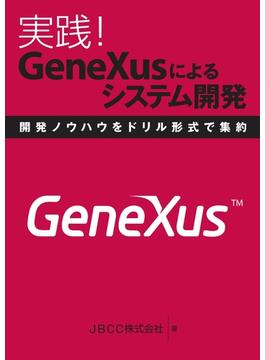 【オンデマンドブック】実践!GeneXusによるシステム開発