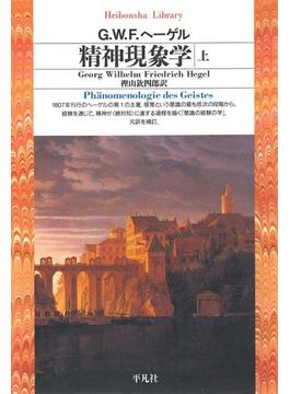 【全1-2セット】精神現象学(平凡社ライブラリー)