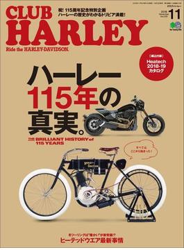 CLUB HARLEY 2018年11月号 Vol.220