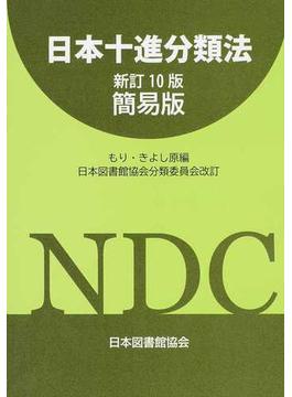 日本十進分類法 新訂10版簡易版