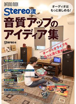 Stereo流音質アップのアイディア集 オーディオはもっと楽しめる! オーディオライフをもっと深く豊かに!(ONTOMO MOOK)