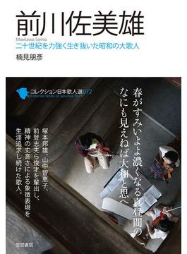コレクション日本歌人選 072 前川佐美雄