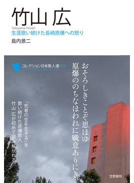 コレクション日本歌人選 074 竹山広
