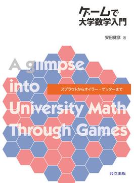 ゲームで大学数学入門 スプラウトからオイラー・ゲッターまで